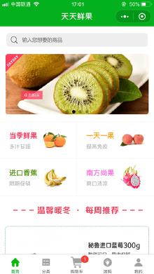 水果商城小程序