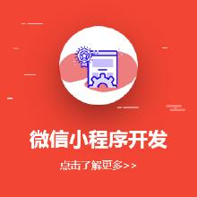 威客服务:[125637] 微信小程序公众号开发设计