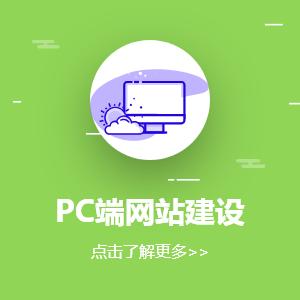 PC端网页和其他硬件页面开发