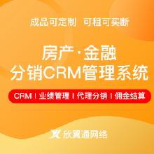 威客服务:[125634] 房产金融分销系统 | CRM系统 | 分销代理 佣金结算 潜客开发 成交管理 业绩目标