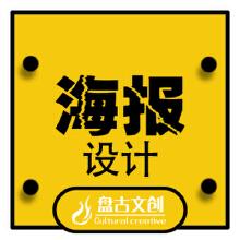 威客服务:[121339] 海报设计/手绘海报/10S动态海报