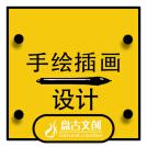 威客服(fu)務︰[121337] 手繪(hui)插(cha)畫設計