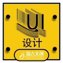 威客服务:[121336] UI设计/H5定制