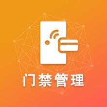 威客服务:[125633] 二维码门禁管理系统