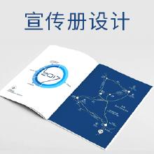 威客服务:[125739] 宣传册设计/宣传单设计/其他印刷品设计