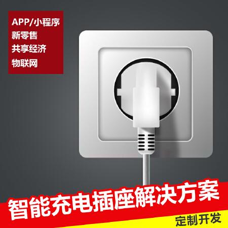 智能充电插座一站式解决方案定制开发 扫码支付嵌入式主板APP小程序