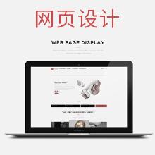 威客服务:[125738] 网站、APP UI设计/logo设计