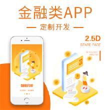 威客服务:[119931] 金融理财APP开发|P2P众筹app开发