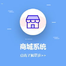 威客服务:[125785] 商城系统开发
