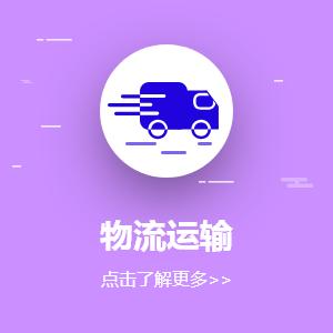 物流运输系统开发
