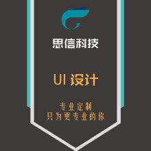 威客服务:[125774] UI设计