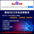 企业网站关键词优化|关键词快速排名|优化外包|SEO网站优化