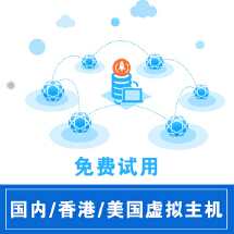 虚拟主机|国内双线、香港、美国虚拟主机|虚拟主机免费试用
