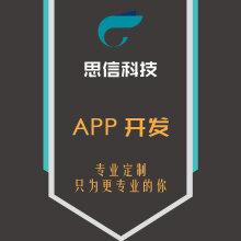 威客服务:[125775] APP开发