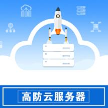 高防云服务器|高防服务器|云服务器+顶级专业高防