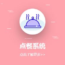 威客服务:[125787] 点餐系统开发