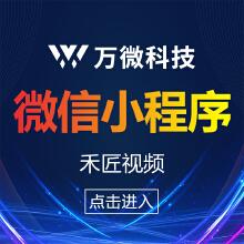 威客服务:[125921] 禾匠视频小程序/商城小程序/付费视频小程序/小程序定制开发