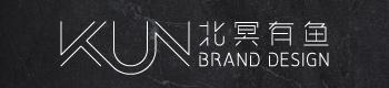 北冥有鱼 - KUN Brand Design
