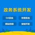 oa/crm/办公软件开发