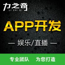 威客服务:[97291] APP开发 | 娱乐类APP | 直播APP开发