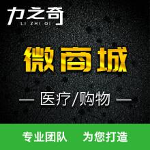 威客服务:[97404] 【微商城】医疗平台 | 购物平台 | 购物支付