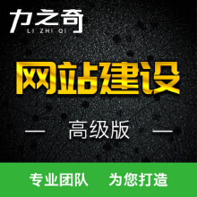 威客服务:[97297] 【高级版】企业网站定制 | 开发建站 | 公司手机微网站建设 | 网页设计仿站