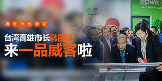 台湾高雄市长莅临一品威客参访