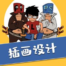 威客服务:[126032] 插画设计/漫画设计/宣传海报/卡通形象设计