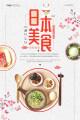 日式美食海报