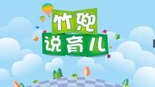 幼儿教育动画——《竹兜说育儿》