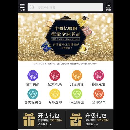 微信网站定制化开发-微信商城-直播-团购-拼团-旅游