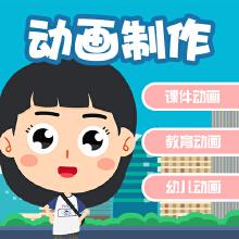 威客服务:[125436] 二维课件/英语课件动画/幼儿课件动画/儿童教育动画/