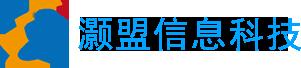 深圳市灏盟信息科技有限公司