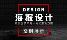 海报设计案例