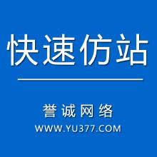 威客服务:[126167] 网站仿制、网站照仿
