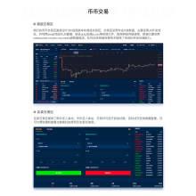 区块链系统开发数字交易所币币交易系统开发