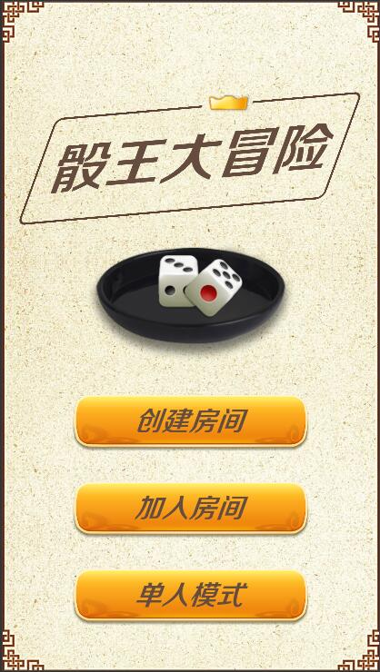 H5骰王大冒险