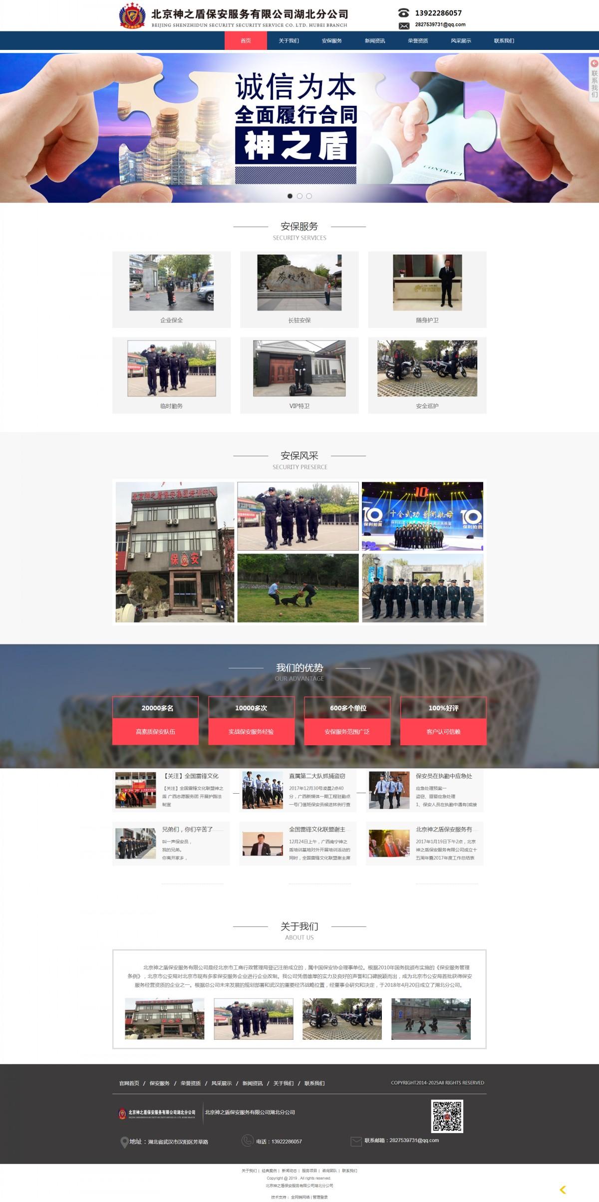 北京神之盾保安服务有限公司湖北分公司