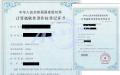 中国计算机软件著作权申请办理代理开发软著登记测试著作权转让