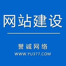 威客服务:[126170] 网站建设,网站定制开发,网站制作