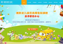 亲子中心门户网站