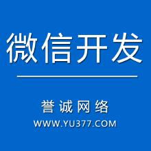 威客服务:[126172] 微信公众号开发、微信公众号制作