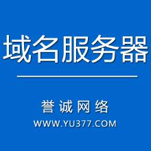 威客服务:[126181] 域名注册、域名解析、域名DNS、服务器相关问题