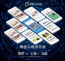 威客服务:[126206] 微信小程序开发