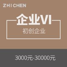 威客服务:[126242] 初创企业VI设计