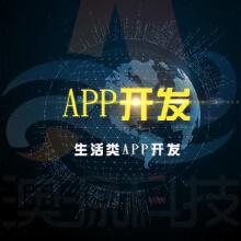 威客服务:[126340] 生活类APP定制开发