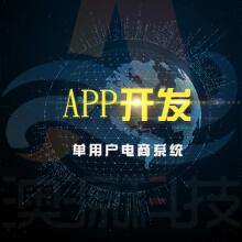 APP单用户电商系统定制开发