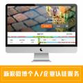 新浪个人微博黄V 企业微博蓝V 快速认证 无需资料