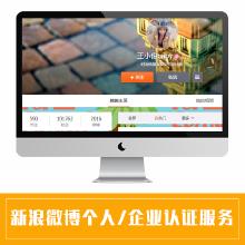 威客服务:[126295] 新浪个人微博黄V 企业微博蓝V 快速认证 无需资料