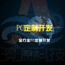PC端应用定制开发